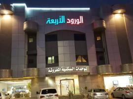 الورود الأربعة للأجنحة الفندقية, الرياض