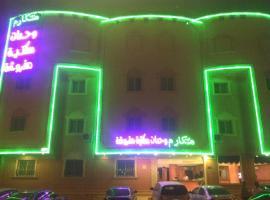 مكارم نجد للوحدات السكنية المفروشة 2, الرياض