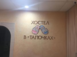 Hostel V Tapochkakh