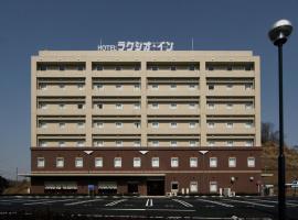 Laxio Inn, Machida