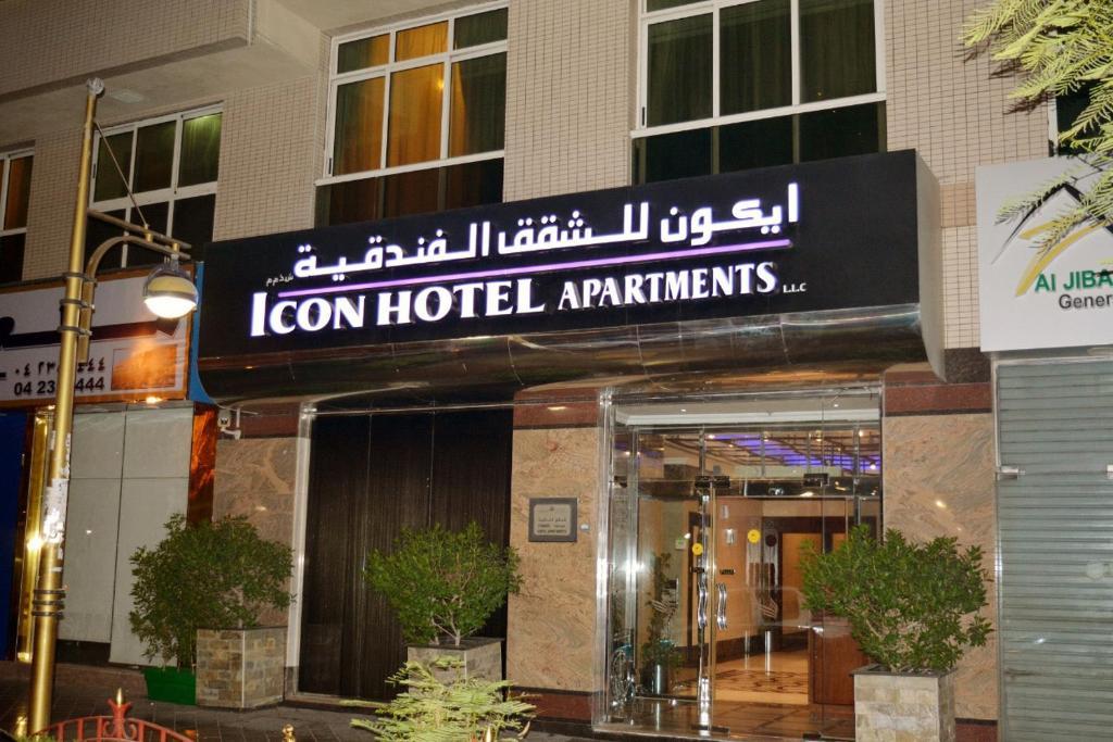 الفندقية 106302648.jpg