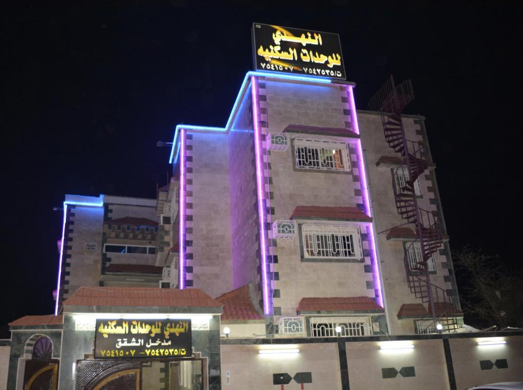النهدي للوحدات السكنية   الهدا (السعودية الهدا)   Booking.com