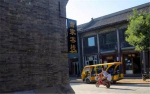 Pingyao Caojia Inn, ,