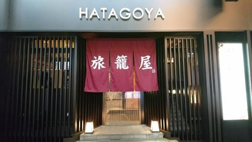 Capsule Hotel Hatagoya (Male Only)