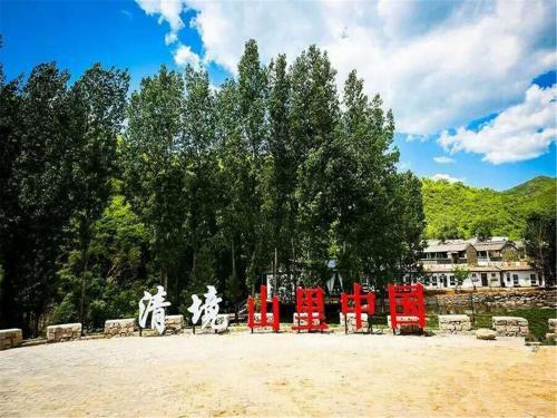 北京清境山里中国距离雁栖湖风景区44公里,距离红螺寺46公里,距离
