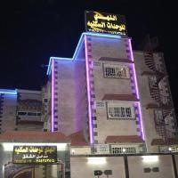 Al Nahdi Aparthotel Al Hada