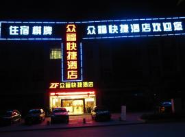 Zigui Zhongfu Hotel, Zigui