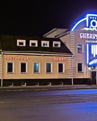 西伯利亚旅馆