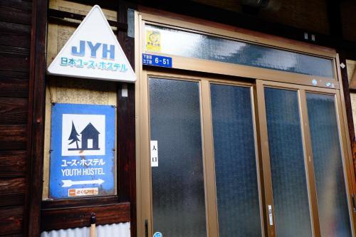 日本 富士吉田市10家最赞旅舍 | Booking.com