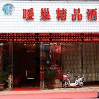Nuan Chao Boutique Hotel