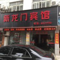Deqing XinLongMen Hotel