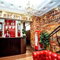 库托洛克旅馆